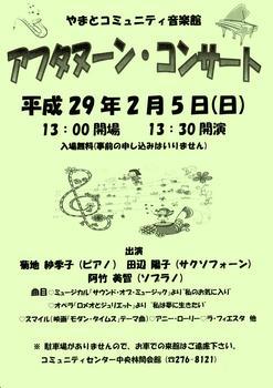 2017 アフタヌーン・コンサート # 3.jpg