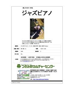 楽しくマスターできるジャズピアノ つきみ野カルチャーセンターの講座案内(JPEG).jpg