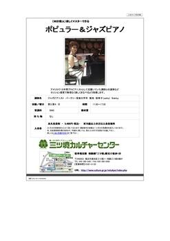 講座案内 ポピュラー&ジャズピアノ.jpg